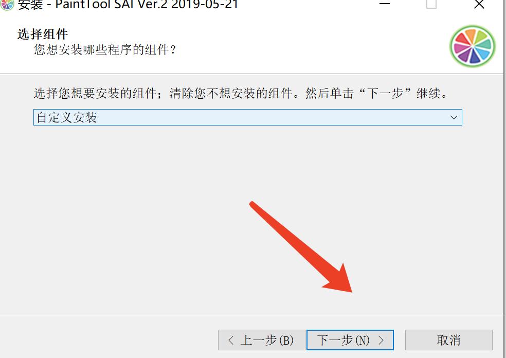 SAI 2.0 中文版 Mactype 字体渲染插件 软件下载附安装教程(Win版)插图(5)