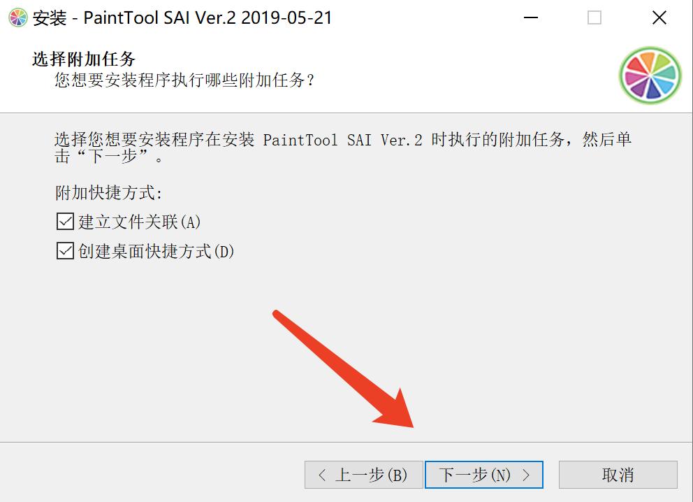 SAI 2.0 中文版 Mactype 字体渲染插件 软件下载附安装教程(Win版)插图(6)