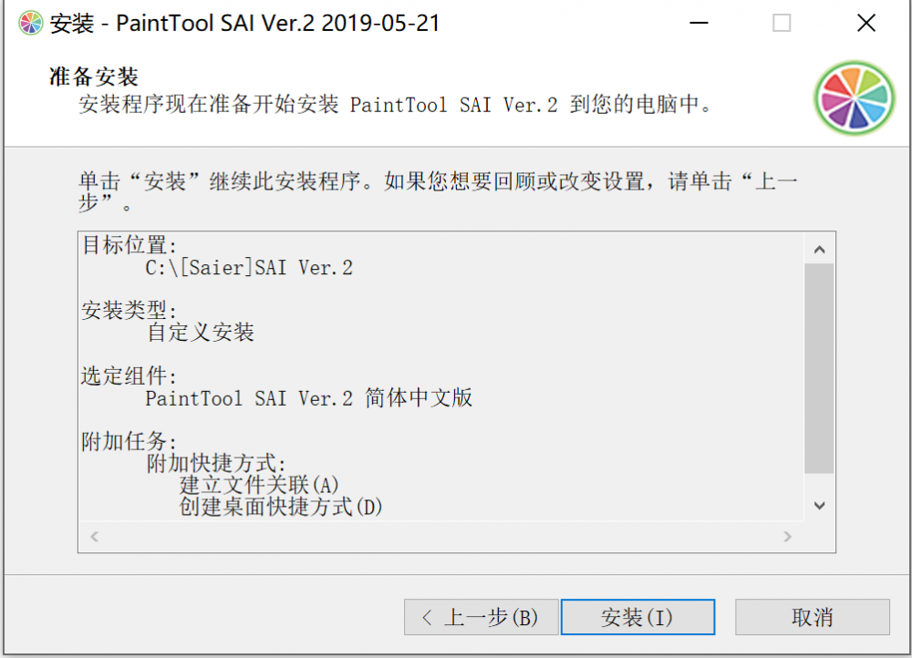 SAI 2.0 中文版 Mactype 字体渲染插件 软件下载附安装教程(Win版)插图(7)