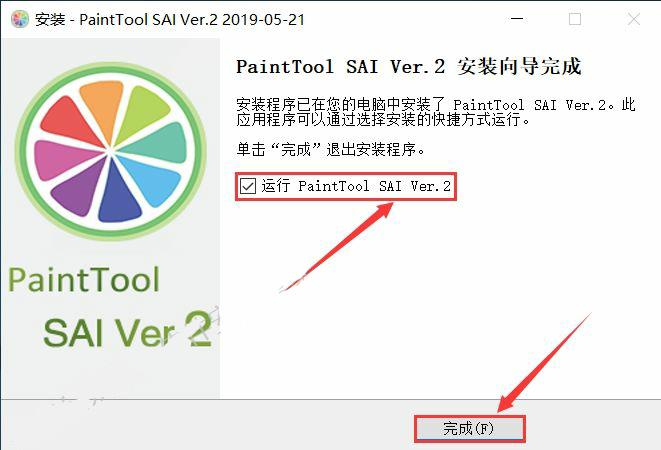 SAI 2.0 中文版 Mactype 字体渲染插件 软件下载附安装教程(Win版)插图(9)