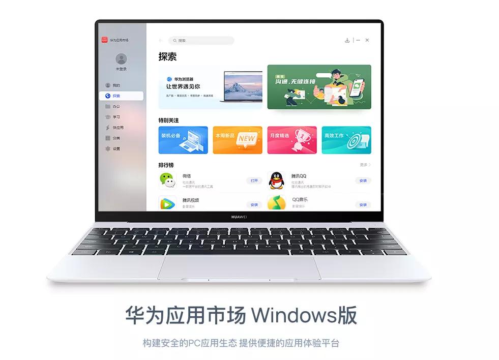 背刺微软Win11,华为抢先支持安卓App!插图(1)
