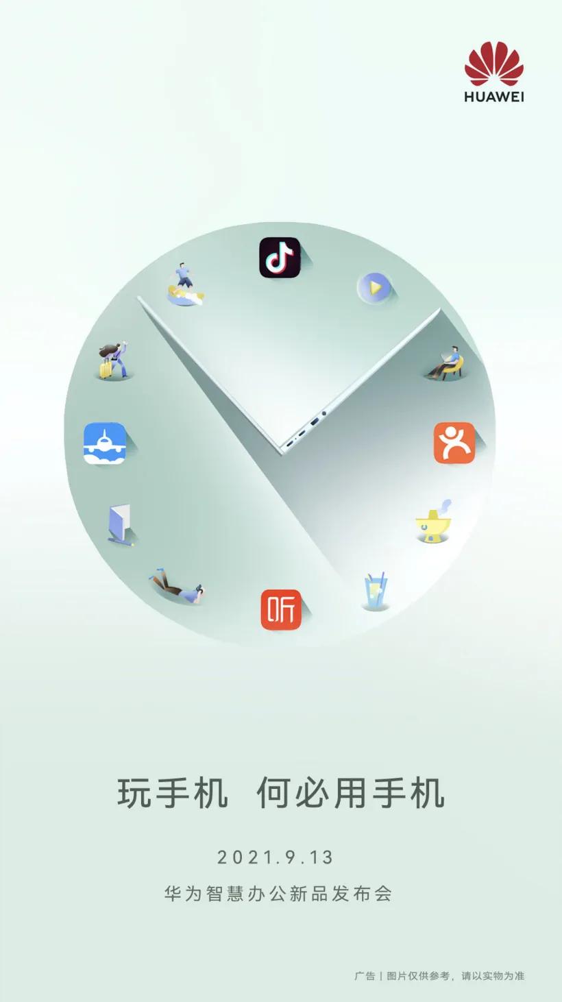 背刺微软Win11,华为抢先支持安卓App!插图(2)