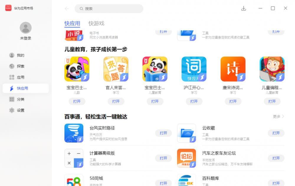 背刺微软Win11,华为抢先支持安卓App!插图(6)