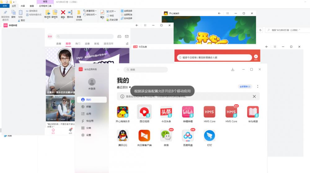 背刺微软Win11,华为抢先支持安卓App!插图(11)