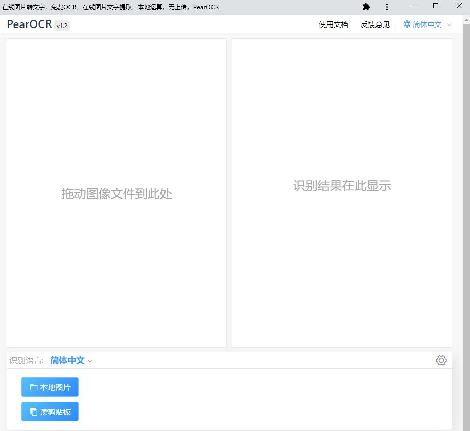 免费无限制断网还能用,这OCR文字识别工具神了!插图(9)