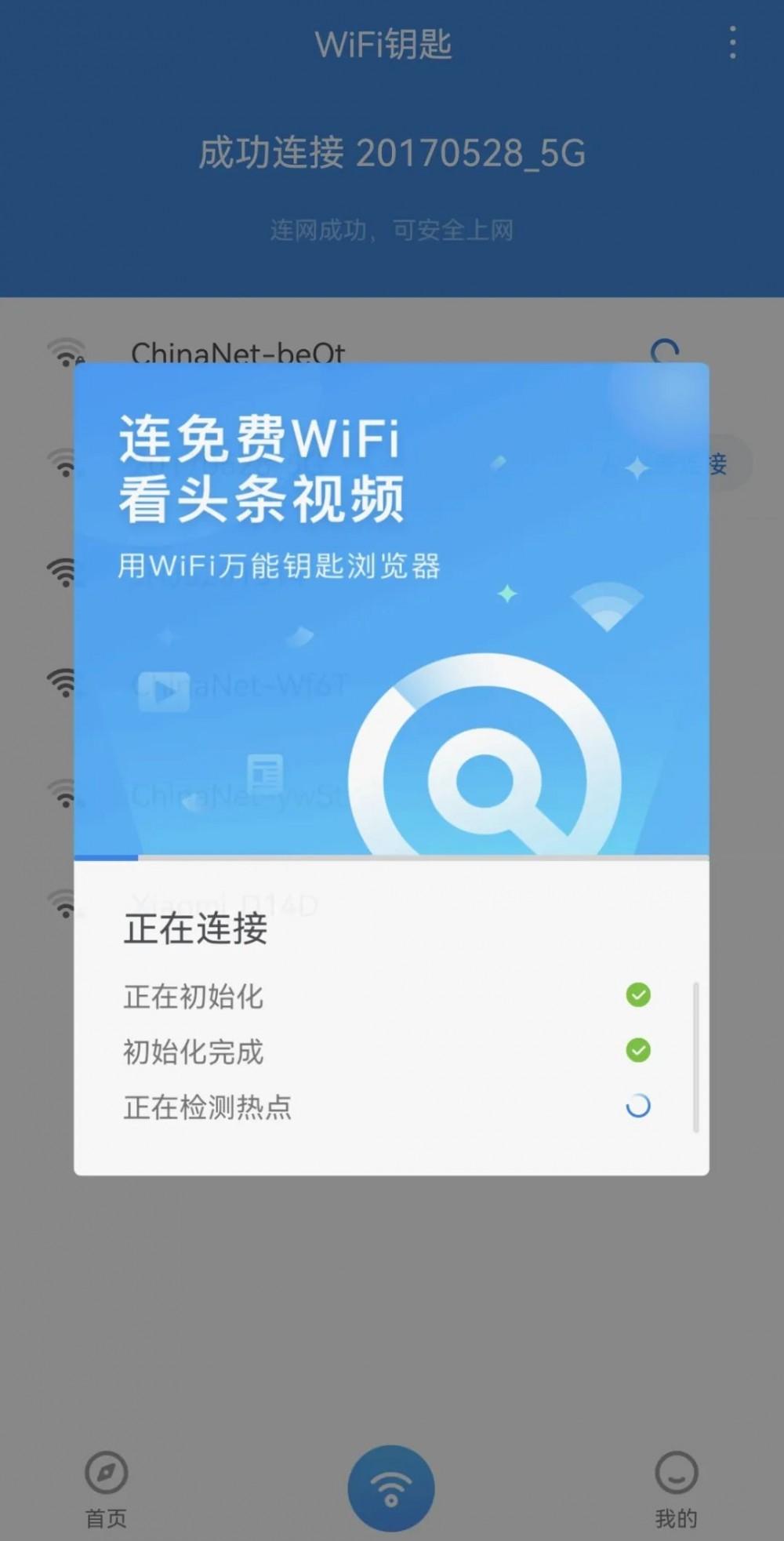 """能""""破解""""WiFi密码的浏览器,到底有多强?插图(9)"""