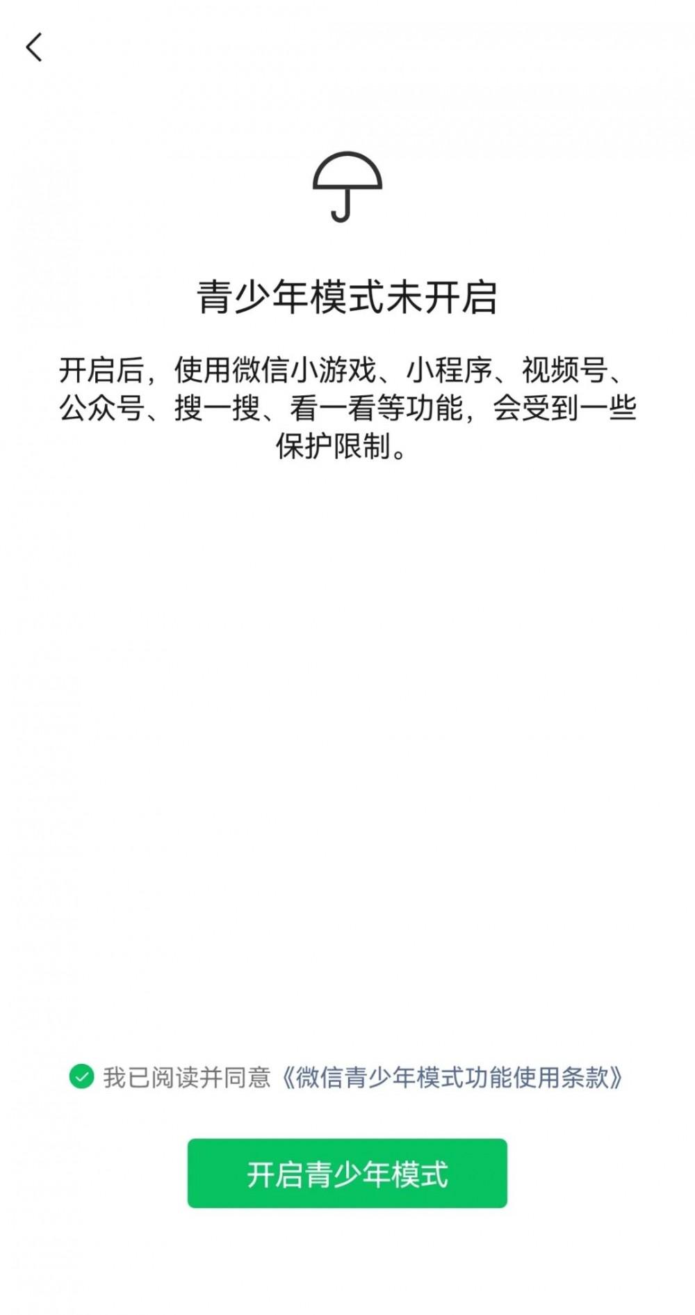 腾讯微信青少年模式翻车,被检察院起诉(未成年人网络沉迷问题一直都备受关注)插图(3)