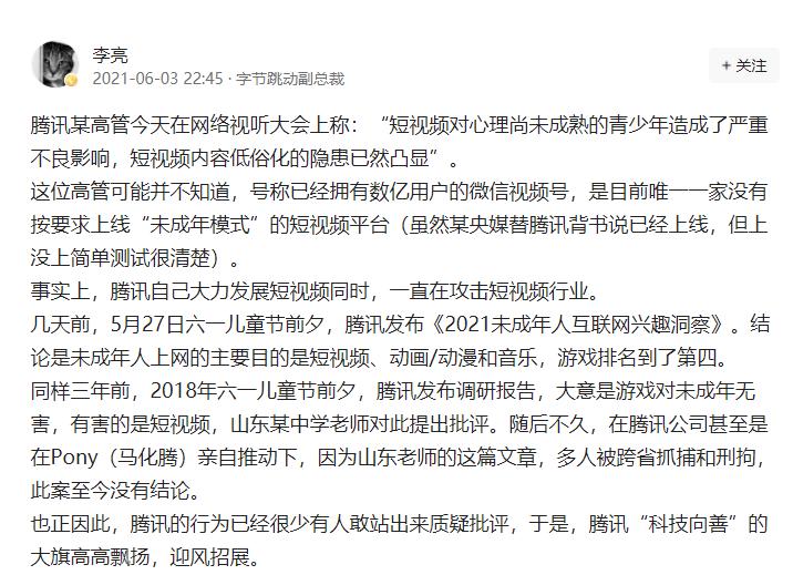 腾讯微信青少年模式翻车,被检察院起诉(未成年人网络沉迷问题一直都备受关注)插图(7)