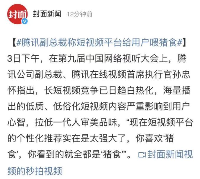 腾讯微信青少年模式翻车,被检察院起诉(未成年人网络沉迷问题一直都备受关注)插图(8)