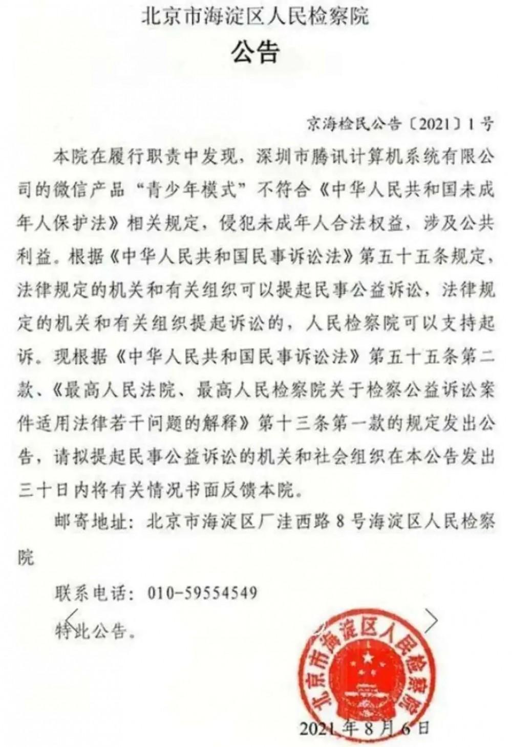 腾讯微信青少年模式翻车,被检察院起诉(未成年人网络沉迷问题一直都备受关注)插图(9)