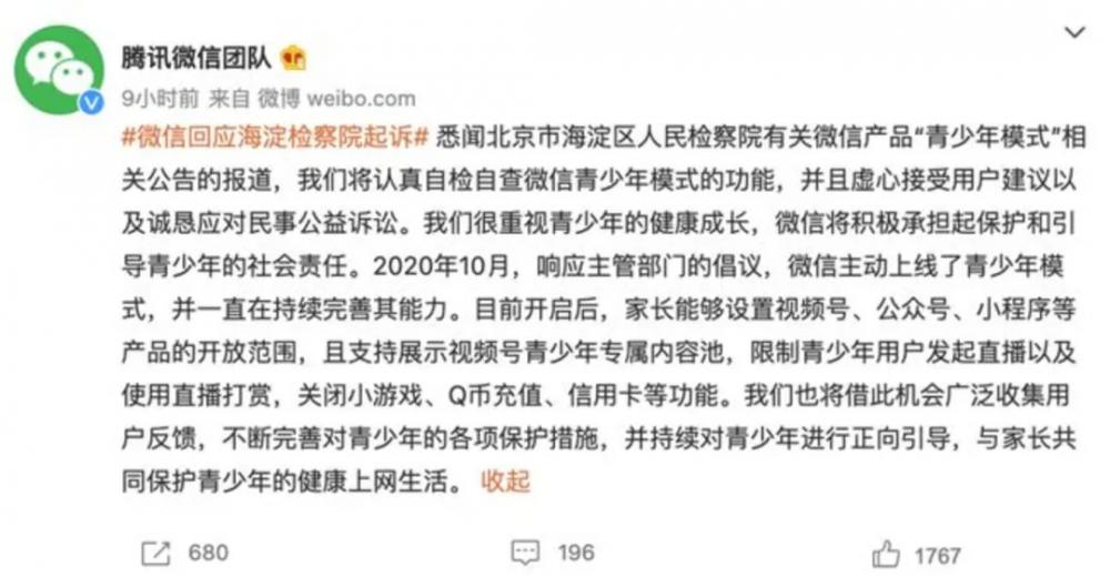 腾讯微信青少年模式翻车,被检察院起诉(未成年人网络沉迷问题一直都备受关注)插图(10)