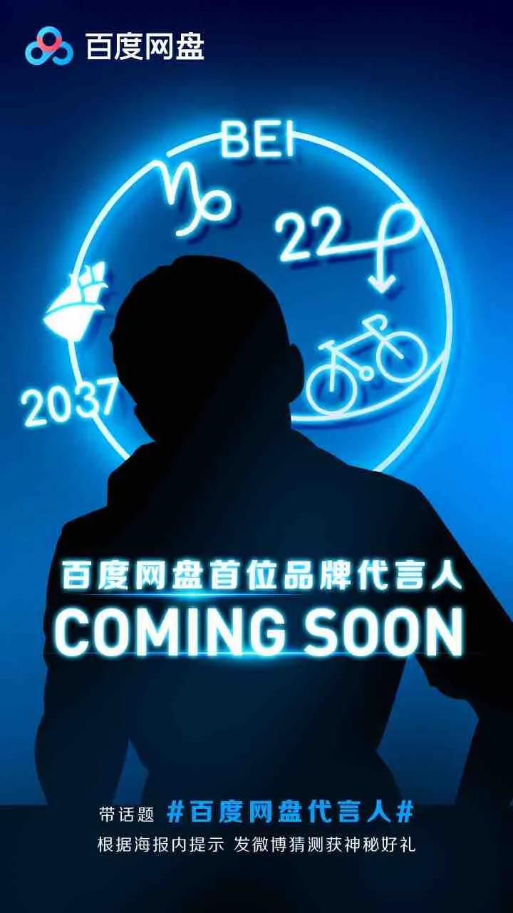 百度网盘,竟然找代言人了(关键词是:22 岁、自行车、BEI)插图