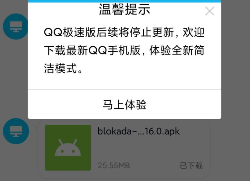 手机QQ极速版将停止更新(下载最新的手机QQ,体验全新的简洁模式)插图