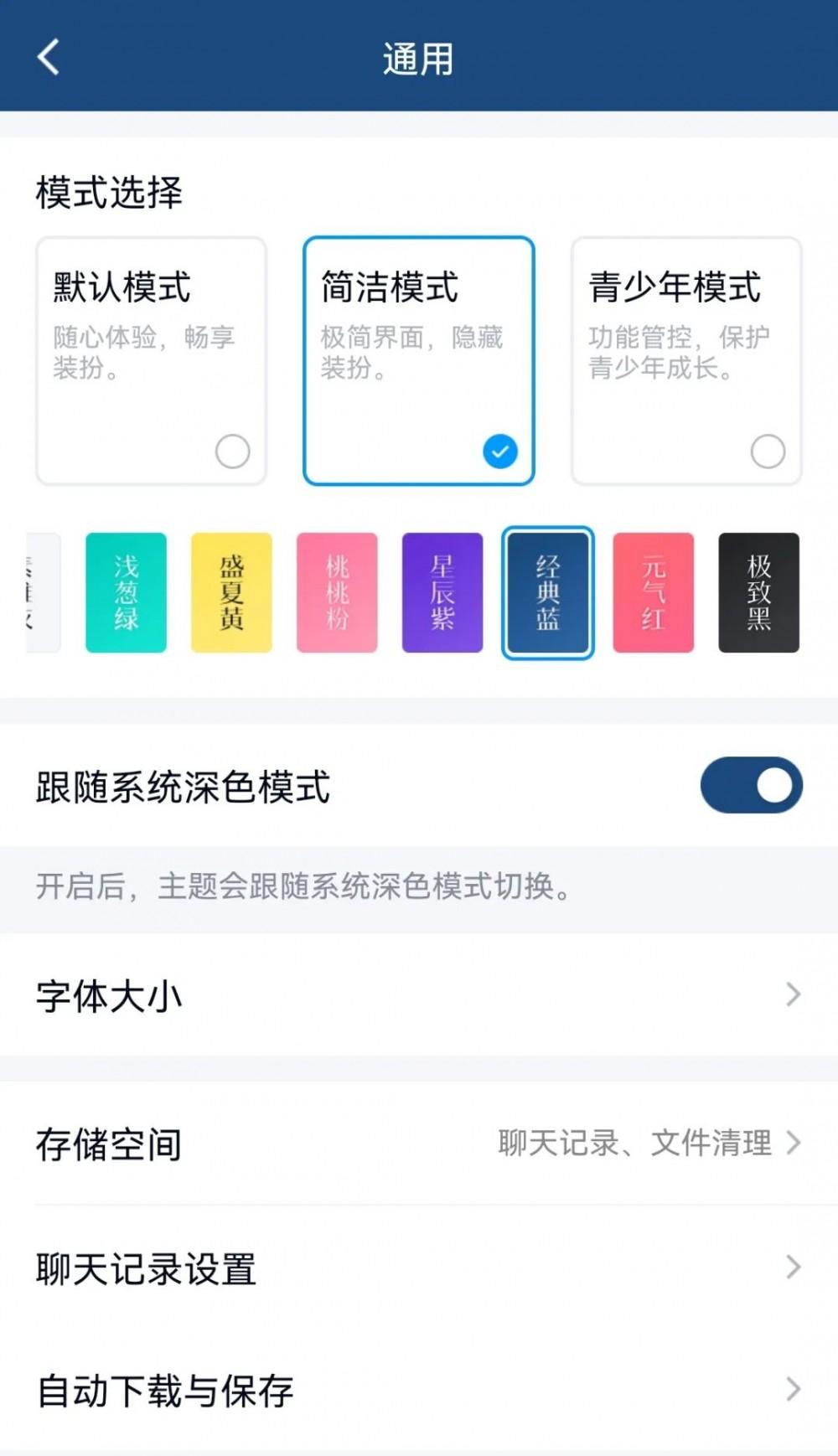 手机QQ极速版将停止更新(下载最新的手机QQ,体验全新的简洁模式)插图(1)
