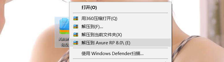 Axure RP 8.0软件安装教程(windows系统)百度网盘下载插图