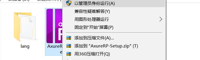 Axure RP 8.0软件安装教程(windows系统)百度网盘下载插图(2)