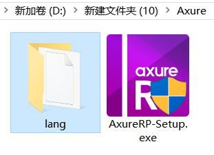 Axure RP 8.0软件安装教程(windows系统)百度网盘下载插图(15)