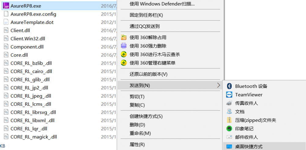 Axure RP 7.0软件安装教程(windows系统)百度网盘下载插图(17)