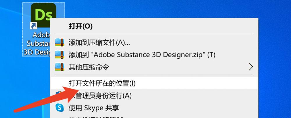 Adobe Substance 3D Stager 安装教程(Win版)百度网盘下载插图(8)