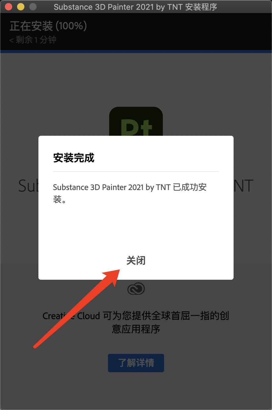 Adobe Substance 3D Painter 安装教程(Mac版)百度网盘下载插图(3)