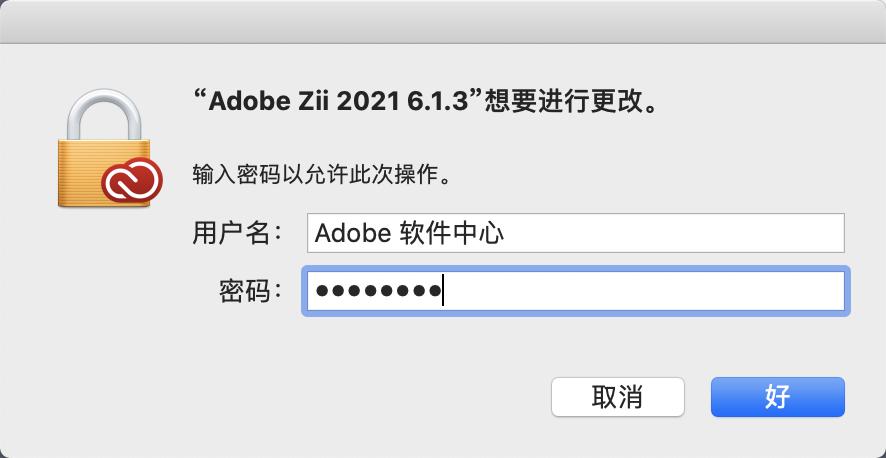 Adobe Substance 3D Painter 安装教程(Mac版)百度网盘下载插图(8)