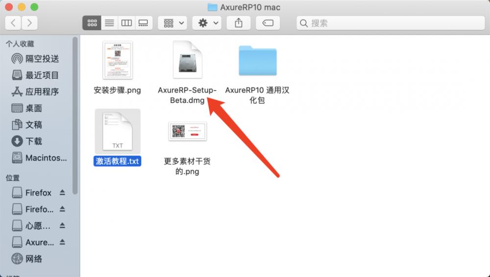 Axure RP 10 介绍及安装教程 (Mac版)百度网盘下载插图(1)