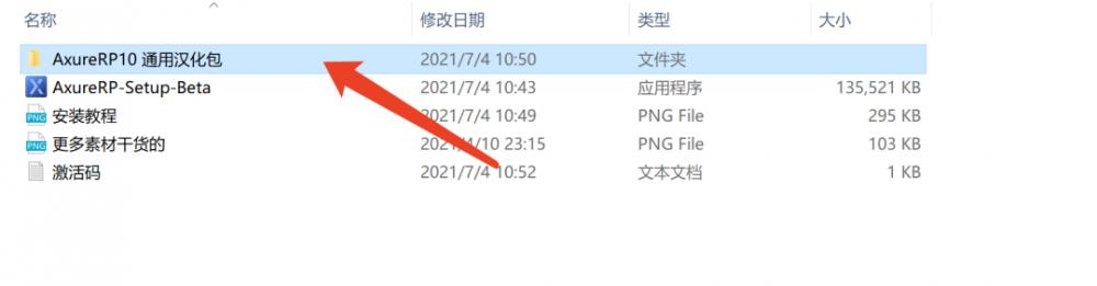 Axure RP 10 介绍及安装教程 (Win版)百度网盘下载插图(13)