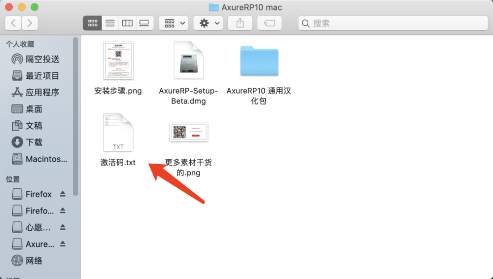Axure RP 10 介绍及安装教程 (Mac版)百度网盘下载插图(7)