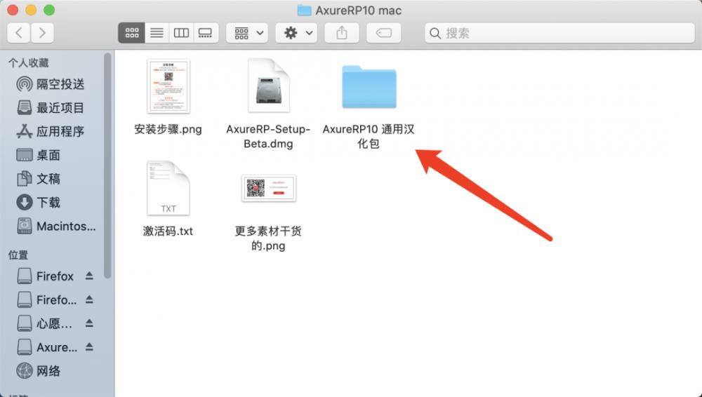 Axure RP 10 介绍及安装教程 (Mac版)百度网盘下载插图(13)