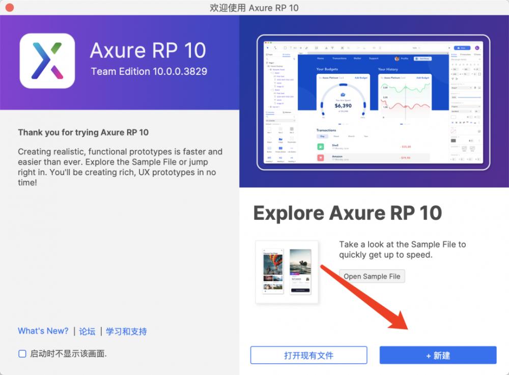 Axure RP 10 介绍及安装教程 (Mac版)百度网盘下载插图(19)
