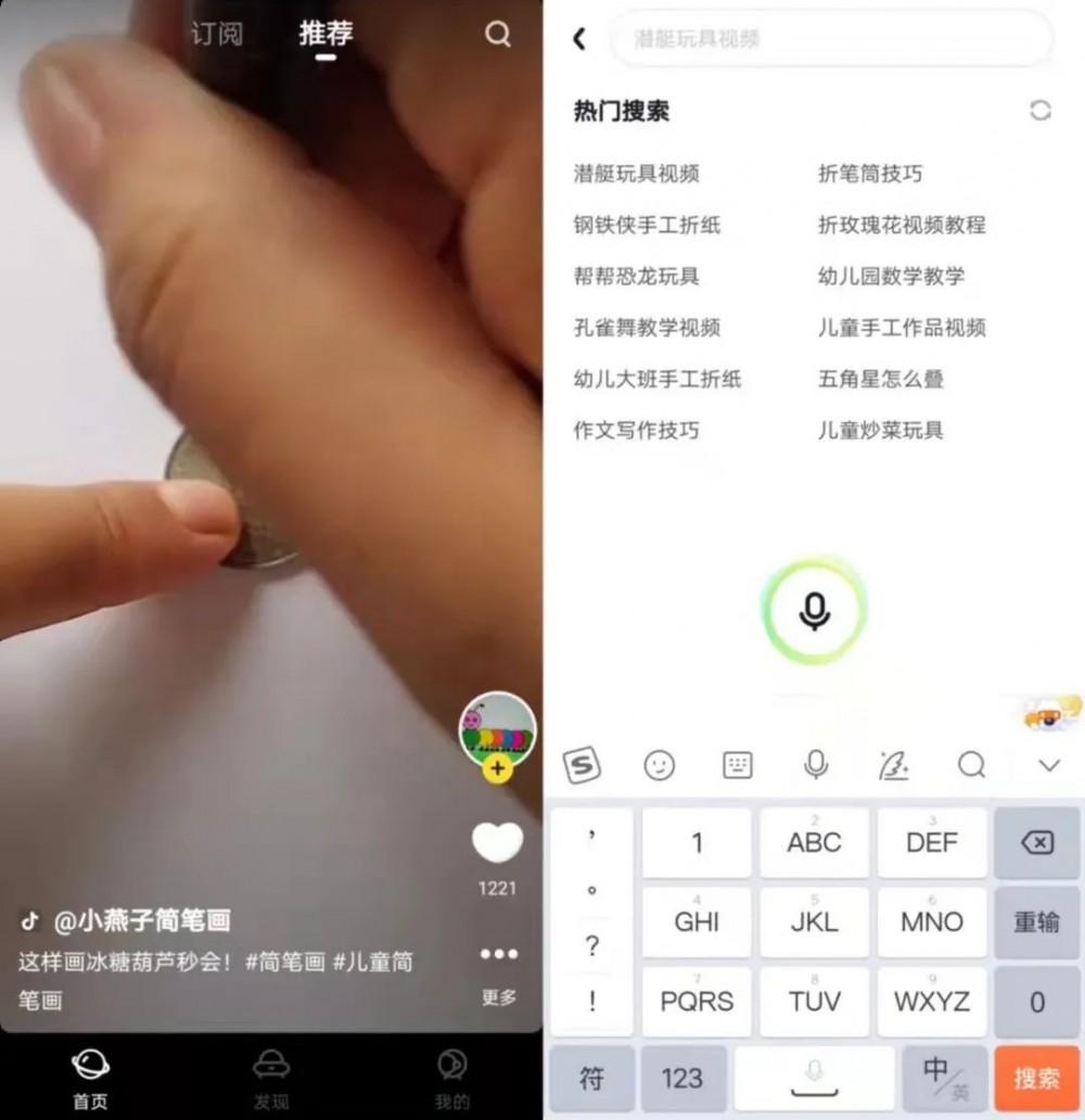 字节跳动发布儿童兴趣培养的短视频产品(小趣星App产品功能介绍)插图(2)