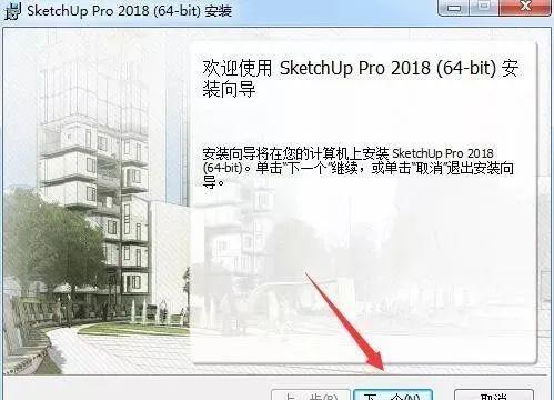 草图大师sketchup 2018 软件介绍及安装教程(Win版)百度网盘下载插图(4)