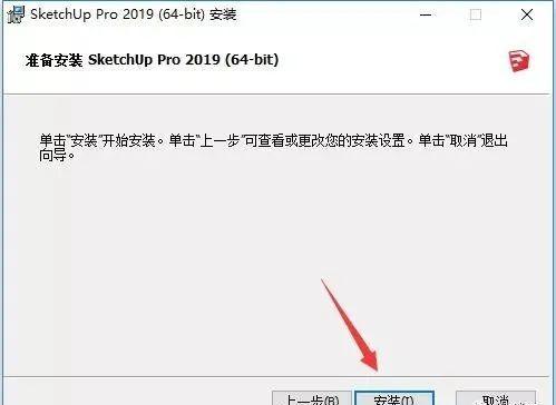草图大师sketchup 2019超好用!(Win版)百度网盘下载插图(5)