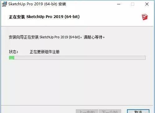 草图大师sketchup 2019超好用!(Win版)百度网盘下载插图(6)