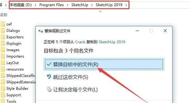 草图大师sketchup 2019超好用!(Win版)百度网盘下载插图(10)