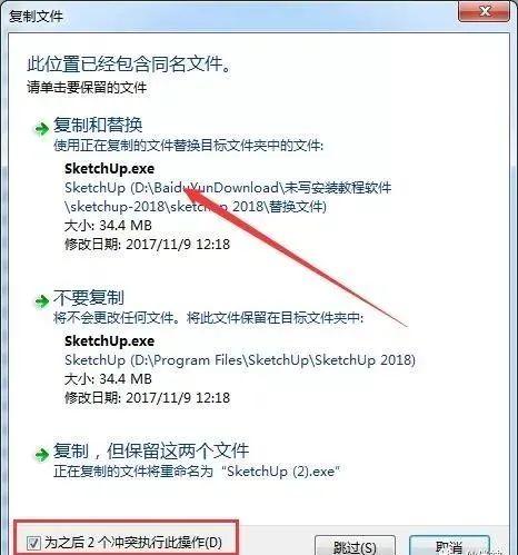 草图大师sketchup 2018 软件介绍及安装教程(Win版)百度网盘下载插图(11)