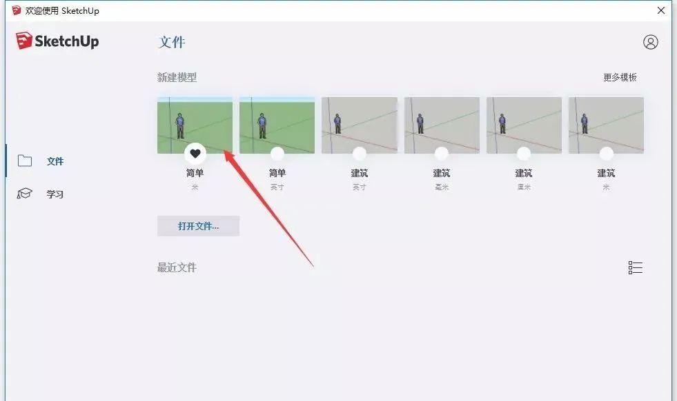 草图大师sketchup 2019超好用!(Win版)百度网盘下载插图(13)