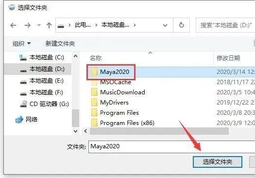 Autodesk Maya 2020 软件介绍及安装(Win版)百度网盘下载插图(6)