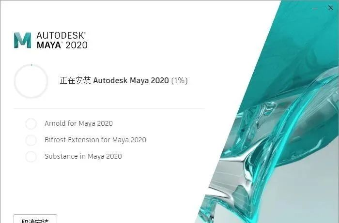 Autodesk Maya 2020 软件介绍及安装(Win版)百度网盘下载插图(9)