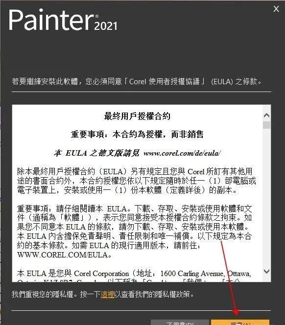 绘画神器 Corel Painter 2021 软件介绍及安装教程(Win版)百度网盘下载插图(3)