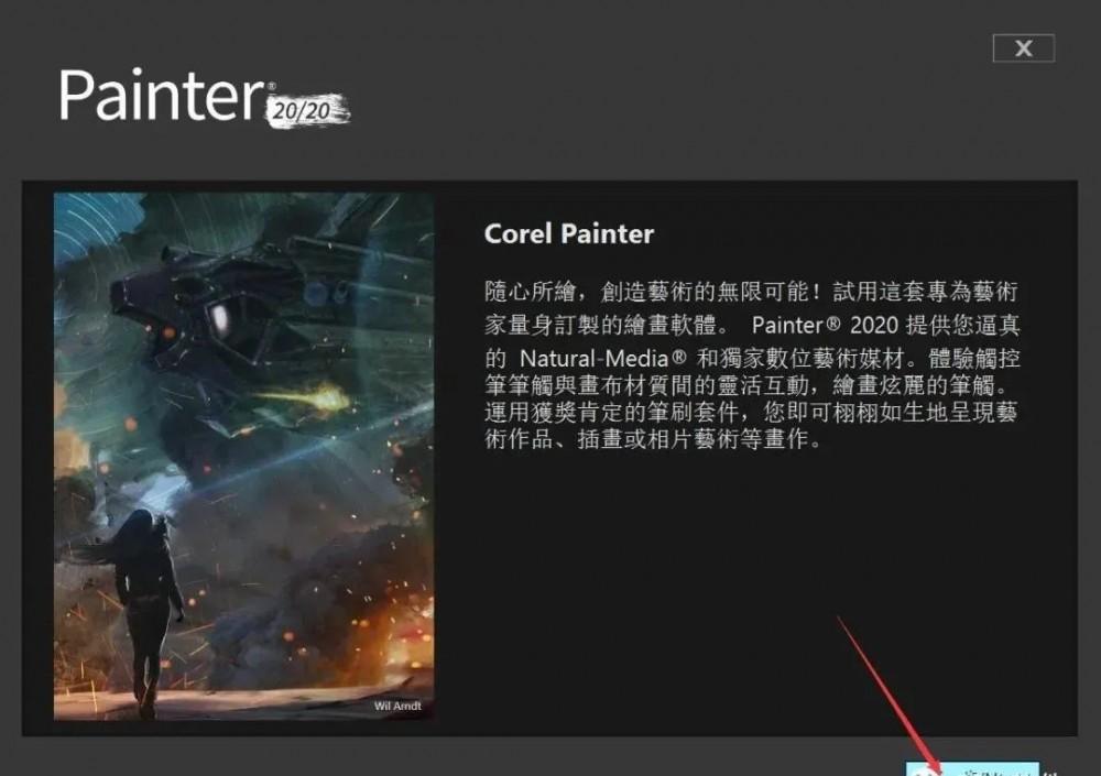 绘画神器 Corel Painter 2020 软件介绍及安装教程(Win版)百度网盘下载插图(5)