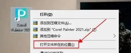 绘画神器 Corel Painter 2021 软件介绍及安装教程(Win版)百度网盘下载插图(9)