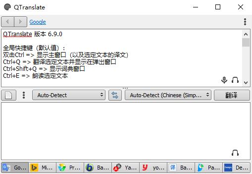 分享一款小巧强悍的多引擎在线翻译工具:QTranslate(附下载地址)插图(1)