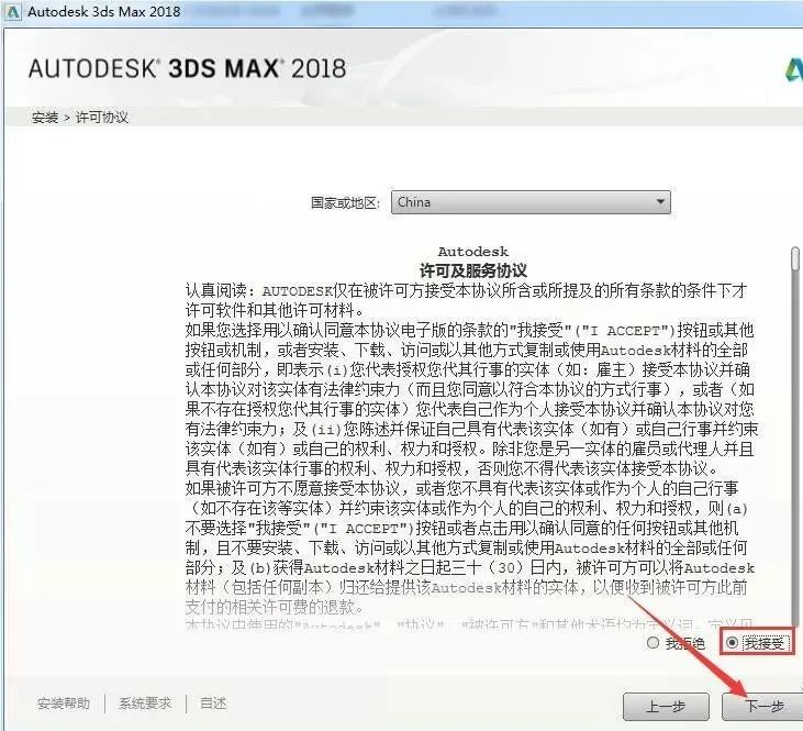 3DMAX 2018 软件介绍及安装(Win版)百度网盘下载插图(4)