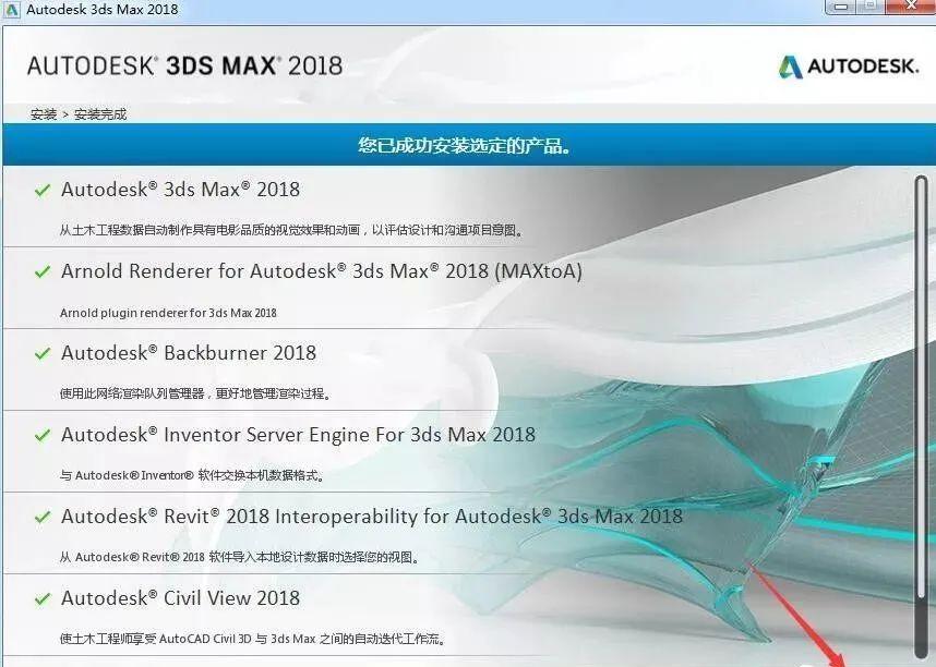 3DMAX 2018 软件介绍及安装(Win版)百度网盘下载插图(7)