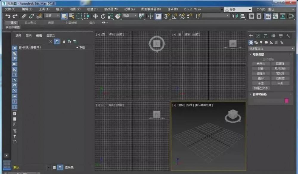 3DMAX 2018 软件介绍及安装(Win版)百度网盘下载插图(20)