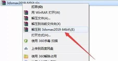 3DMAX 2019 软件介绍及安装(Win版)百度网盘下载插图