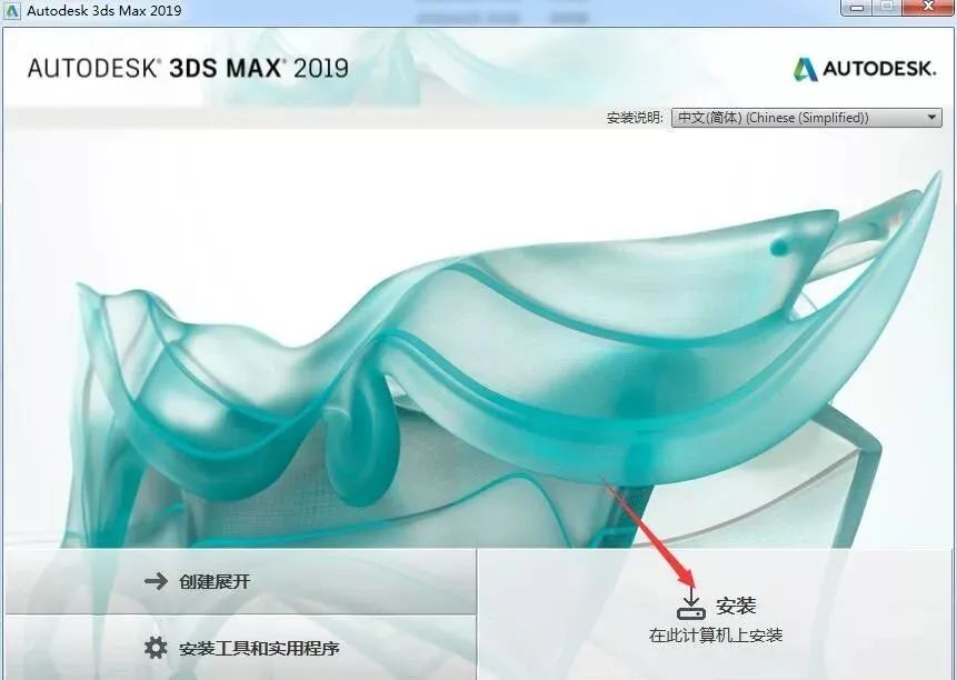3DMAX 2019 软件介绍及安装(Win版)百度网盘下载插图(3)