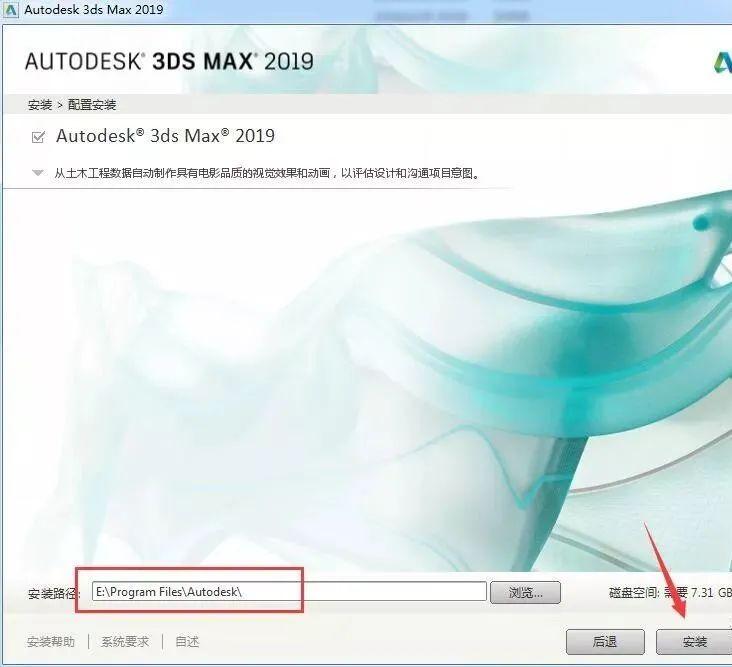 3DMAX 2019 软件介绍及安装(Win版)百度网盘下载插图(5)