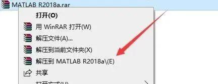 MATLAB R2018a 软件下载及安装教程 (Win版)百度网盘下载插图